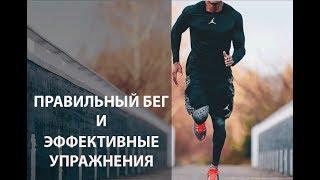 Обучение бегу в Бишкеке. Эффективные упражнения для бега.