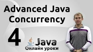 Синхронизаторы - Concurrency #4 - Advanced Java