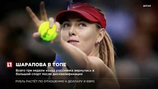 Мария Шарапова вошла в ТОП-200 рейтинга Женской теннисной ассоциации