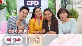 Club Friday Show - ฝน ธนสุนธร วันที่ 6 กรกฎาคม 2562 [1/5]   CHANGE2561