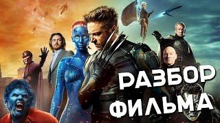 Люди Икс: Дни Минувшего Будущего - Разбор Фильма. Готовимся к Апокалипсису ч. 2