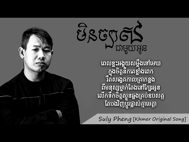 Suly Pheng - មិនច្បាស់ជាមួយអូន ft. Olica (Lyrics Video) #1