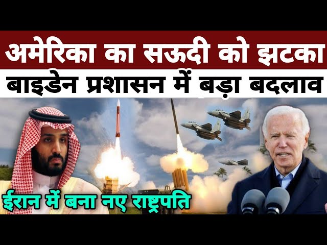 अमेरिका सऊदी अरब रक्षा सहयोग में बड़ा बदलाव | ईरान में बना नए राष्ट्रपति | NonstopNews Today MW News