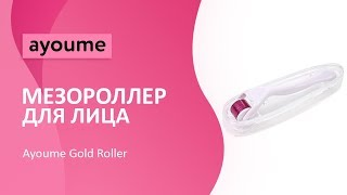 Мезороллер для лица Ayoume Gold Roller