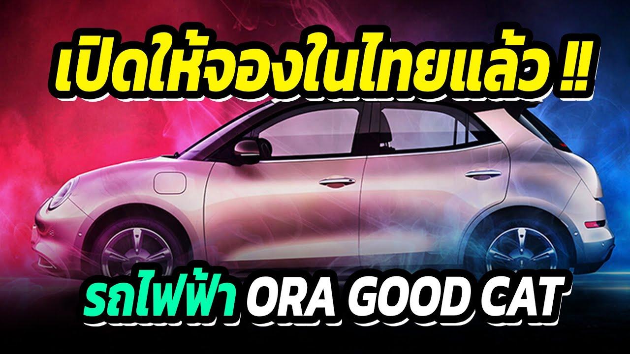 เปิดให้จองในไทยแล้ว รถยนต์ไฟฟ้า ORA GOOD CAT