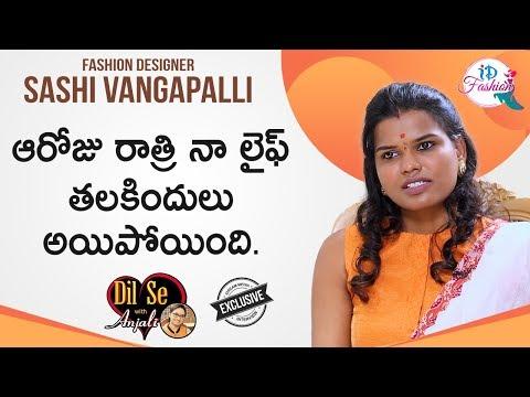 Fashion Designer Sashi Vangapalli Exclusive Interview Dil Se With Anjali Idream Fashion Youtube