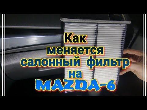 Замена салонного фильтра на MAZDA-6