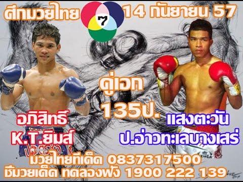 ทัศนศึกมวยไทย 4 สี วันอาทิตย์ที่ 14 กันยายน 2554 เวลา 12.45 น จัดทำโดยทีมงานด้วยไทยทีเด็ด