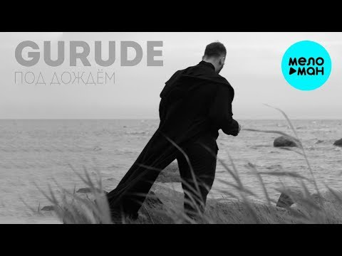 Gurude - Под дождём Single