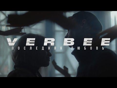VERBEE - Последняя любовь (премьера клипа 2020)