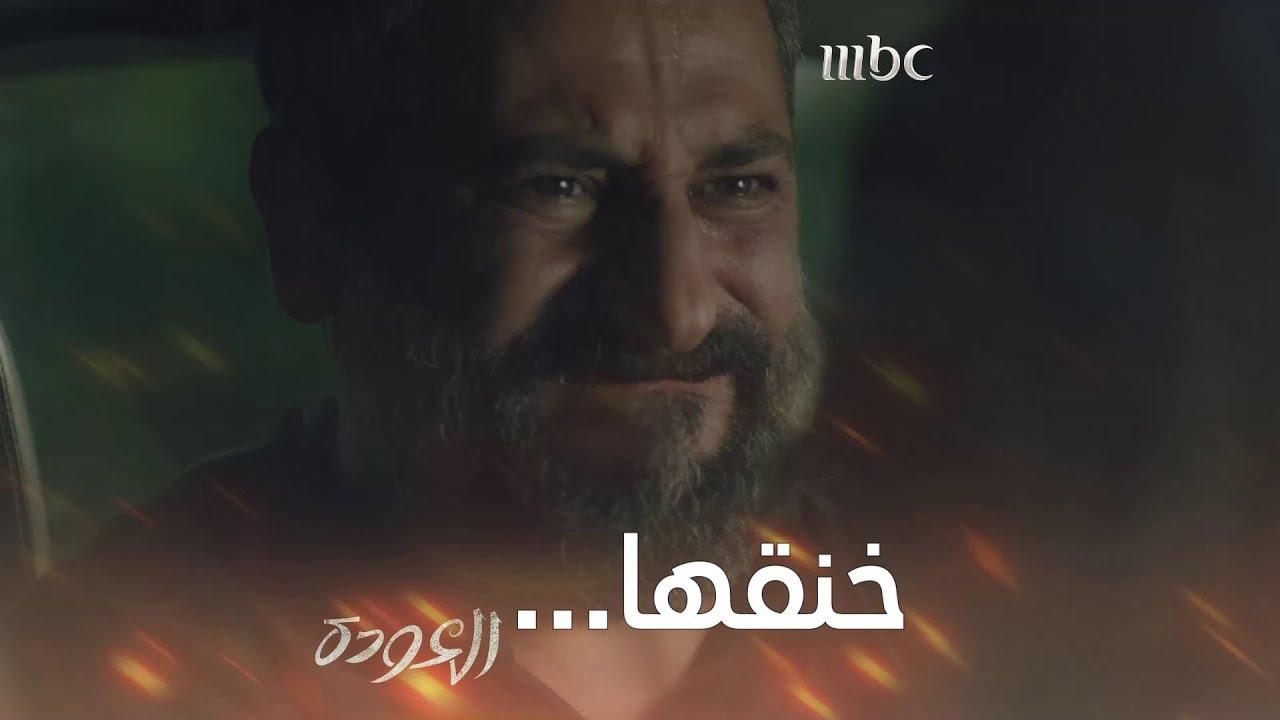 شنو نوع علاقته فيها وليش خنقها؟  #العودة #MBC1