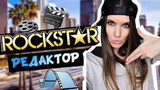 Запись видео в GTA 5 online The Rockstar Editor — видеоредактор для GTA 5 | PS4 | Stream(Нажмите Здесь, чтобы Подписаться! → http://www.youtube.com/channel/UCAhMCGn5dWBbFgZkZ7Yg1Ig Twitch Канал → http://www.twitch.tv/nataion/profile ..., 2016-10-28T16:46:47.000Z)