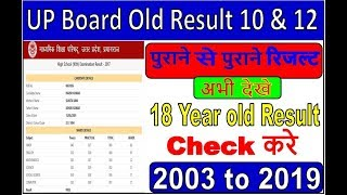 UP Board Result 10th: Uttar Pradesh High School Old Result Check 2003 To 2019 in Hindi