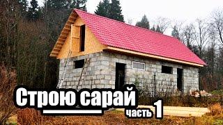 видео Как правильно построить сарай своими руками