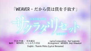 haven't complete watch the anime, but such a nice opening song by w...