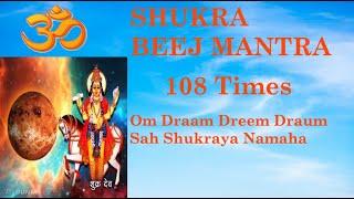 Shukra Beej Mantra 108 Times | Om Draam Dreem Draum Sah Shukraya Namaha |  Enhance Beauty, Luxuries!