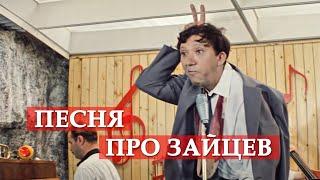 Download Песня про зайцев Mp3 and Videos