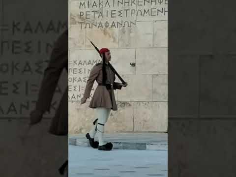 Schimbarea Garzii Atena