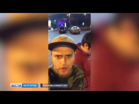 ГТРК Белгород - Белгородского полицейского уволили за непрофессиональное поведение