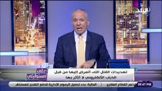 أحمد موسى : «بنخاف على بلدنا .. ديه رسالتنا والتهديدات والارهاب لا يؤثر فينا»