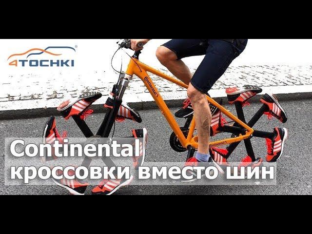 Continental - кроссовки вместо шин на 4 точки. Шины и диски 4точки - Wheels & Tyres