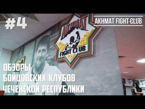 Выпуск №4:Видеообзор Akhmat Fight Club (Ахмат Чечня)