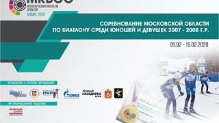 Соревнование Московской области по биатлону среди юношей 12-13 лет. Эстафета
