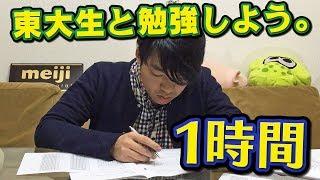【60分超絶集中】東大生がセンター試験を解く動画【勉強集中作業用】