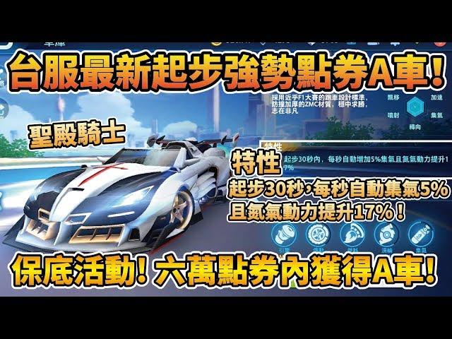 【小草Yue】台服最新點券A車「聖殿騎士」!強勢起步30秒自動集氣150%!六萬內點券保底永久A車!【極速領域】