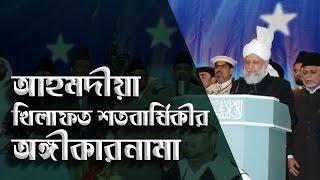শতবার্ষিকী জুবিলী অঙ্গীকারনামা (Khilafat Jubilee Pledge)