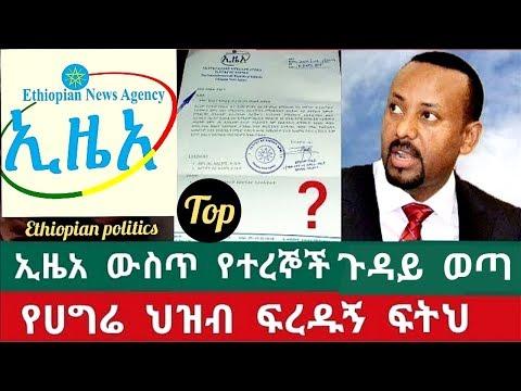 Ethiopian- በ ኢዜአ ውስጥ በተረኞች ሴራ ሲጋለጥ የኢትዮጵያ ህዝብ ድረሱልኝ የፍትህ የለ ወዴት ነን ።