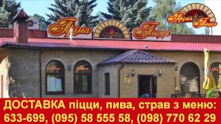 ДОСТАВКА пиццы Прима Пицца(, 2013-05-08T09:00:43.000Z)