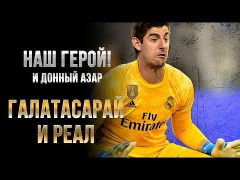 Отскок в ЛЧ / Галатасарай - Реал Мадрид 0:1 Обзор Матча