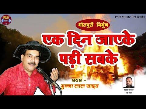 Superhit Bhojpuri Nirgun | Munna Lal Yadav | Ek Din Jayeke Padi Sabake