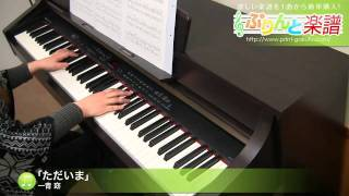 使用した楽譜はコチラ http://www.print-gakufu.com/score/detail/54183...