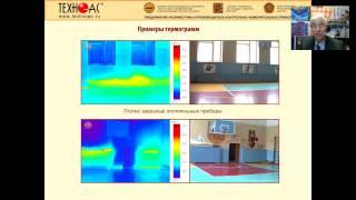 видео обследование зданий