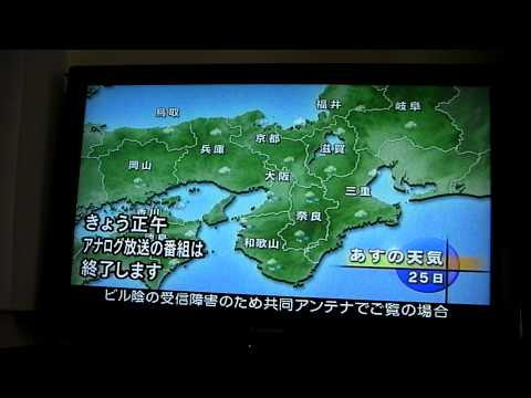 The sunset of analogue  TV broadcasting in Japan