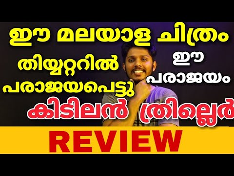 Malayalam science fiction thriller movie review