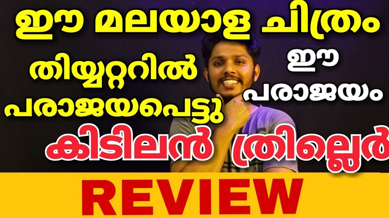 Download Malayalam science fiction thriller movie review
