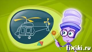 Фиксики -   О вертолете - обучающий мультфильм для детей 👍🛠