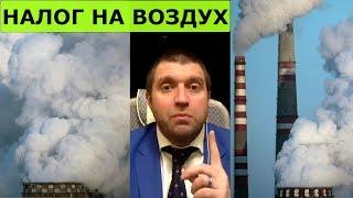 Дмитрий ПОТАПЕНКО - Новости недели: Налог на воздух. Пенсионная дыра. Россия вне CERN