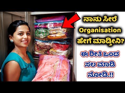 ನಾನು ಸೀರೆ Organisation ಹೇಗೆ ಮಾಡ್ತೀನಿ? Saree Organisation in kannada Saree Pouch / Saree Cover