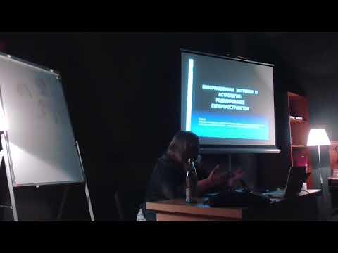 ПЛОМІНЬ: Інформаційна ентропія та астрологія: спроби моделювання гіперпростору
