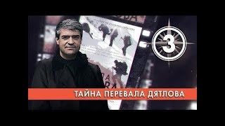Тайна перевала Дятлова. Выпуск 3 (30.01.2019). НИИ РЕН ТВ.