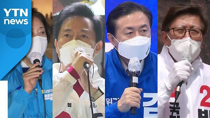 [뉴스큐] '대선 전초전' 4·7 재보선...민심 선택은? / YTN