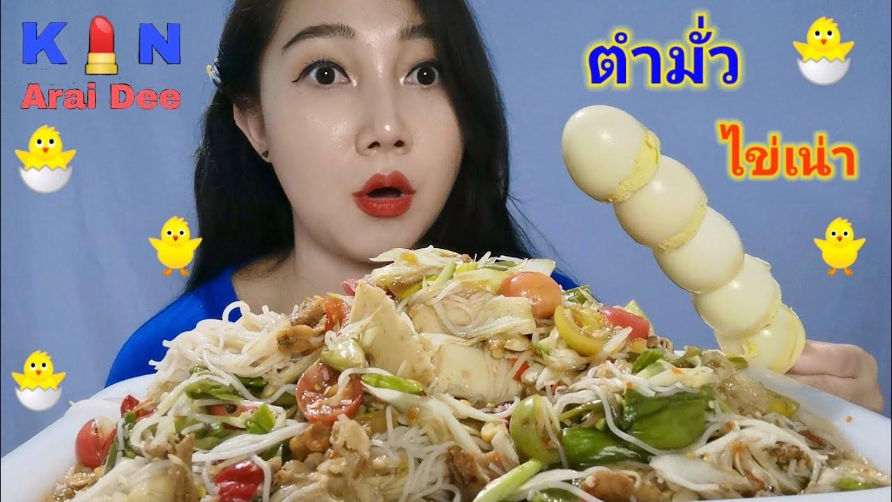 ตำมั่ว, ไข่เน่า Ep.65 กิน อะไร ดี, Kin Arai Dee