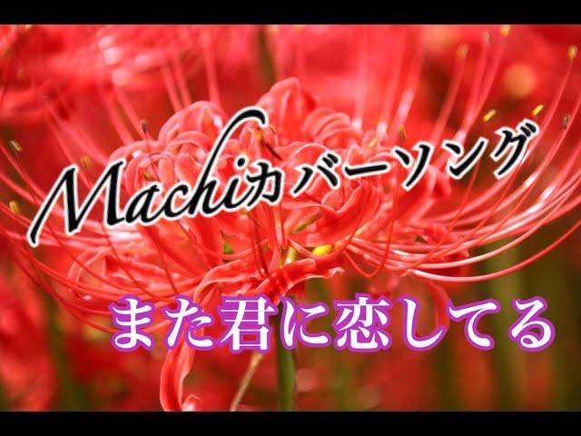 #39 また君に恋してる/Cover by Machi