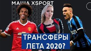 ПОСЛЕДНИЕ ТРАНСФЕРЫ ЛЕТА 2020 Кто перейдет в Барсу Ман Юнайтед МашаXSPORT 4