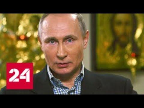 """Неизвестный """"Путин"""": откровения президента вызвали огромный интерес в Сети - Россия 24"""