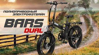 Мощный складной электрофэтбайк – Bars Dual